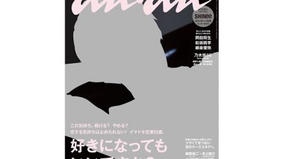anan THIS WEEK'S ISSUE No.2004