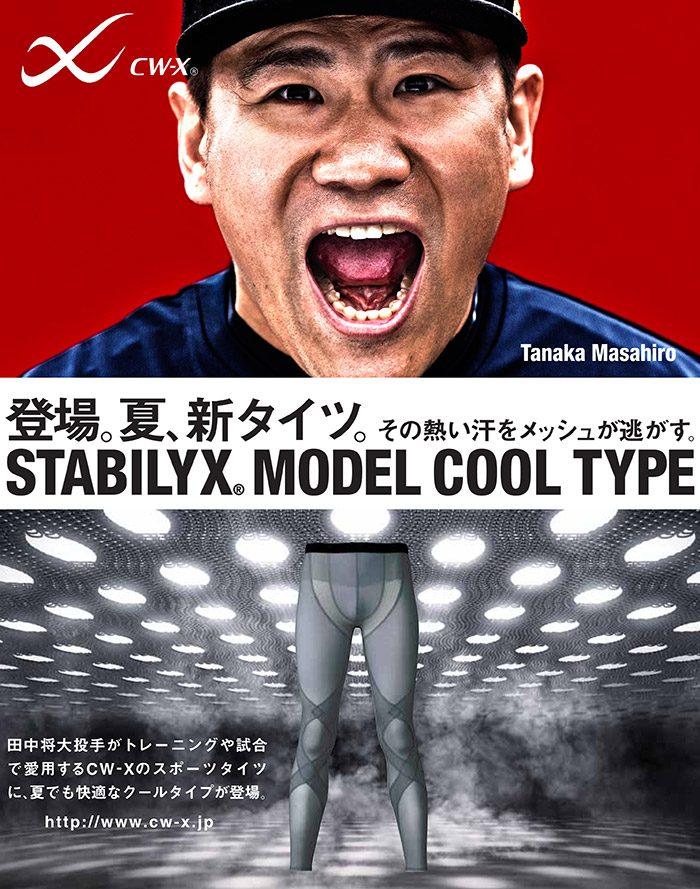 STABILYX(R) MODEL COOL TYPE 〈MEN〉HZO749 希望小売価格¥15000+税 〈WOMEN〉HZY249 希望小売価格¥15000+税