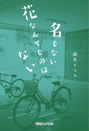 第14回大賞受賞『名もない花なんてものはない』卯月 イツカ