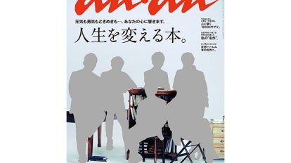 anan THIS WEEK'S ISSUE No.2007