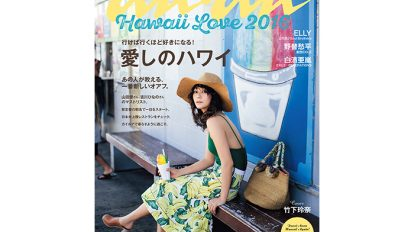 anan THIS WEEK'S ISSUE No.2010