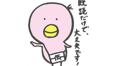 伝ちゃんLINE スタンプ、敬語シリーズが新発売!