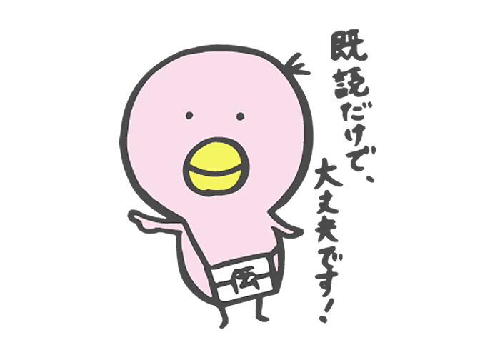 伝ちゃんLINE スタンプ発売中!