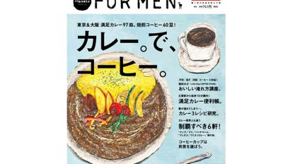 Hanako FOR MEN 特別保存版:カレー。で、コーヒー。