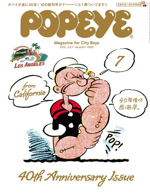 POPEYE No.831
