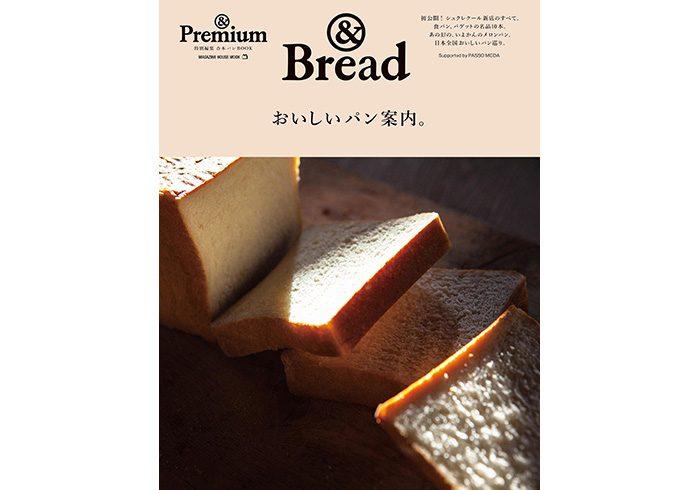 &Premium特別編集 おいしいパン案内。