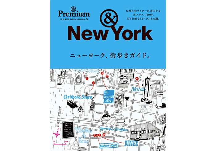 &Premium特別編集 ニューヨーク、街歩きガイド。