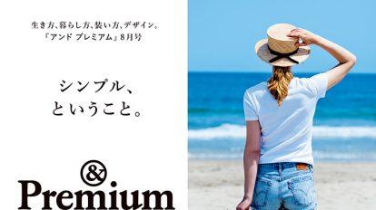 &Premium No. 32