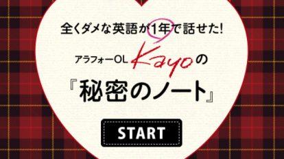 Kayoの人気英語本がアプリになって登場!