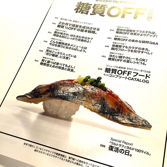 目次の「半割りお寿司」もぜひチェックを。「シャリの糖質はカット、ネタのタンパク質は摂取」を表現した一品です。こちらも食品サンプル。