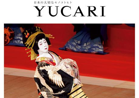 YUCARI Vol. 27 歌舞伎への誘い