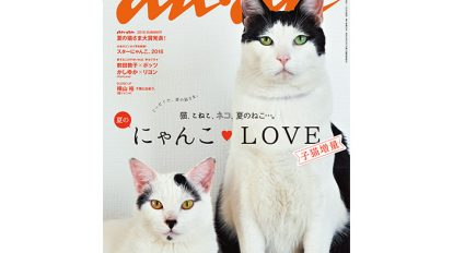 anan THIS WEEK'S ISSUE No.2013