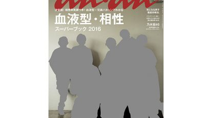 anan THIS WEEK'S ISSUE No.2014