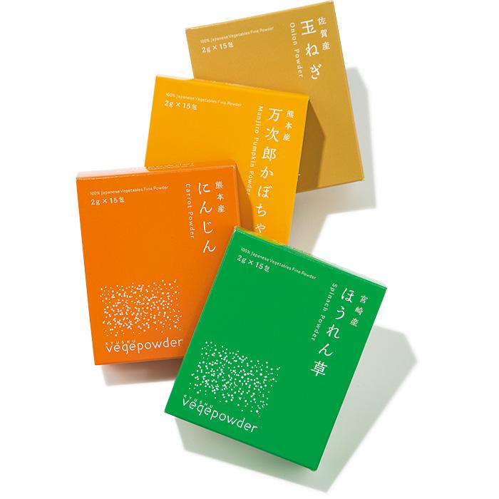 野菜パウダー ¥¥1,200(各1箱 2gスティック15包入り)九州ベジパウダー☎096・245・7721 http://www.vegepowder.co.jp