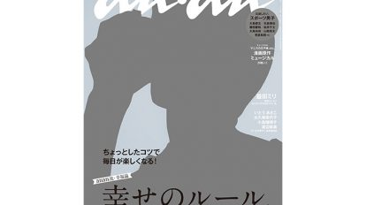 anan THIS WEEK'S ISSUE No.2012