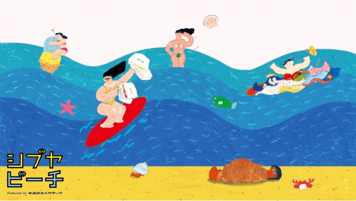 都会の真ん中にビーチが出現!? あるはずのないビーチが出現する「シブヤビーチ」イベントは8月17日まで開催中。2階の正面入口には、イラストレーター中山信一さんのアニメーションも。