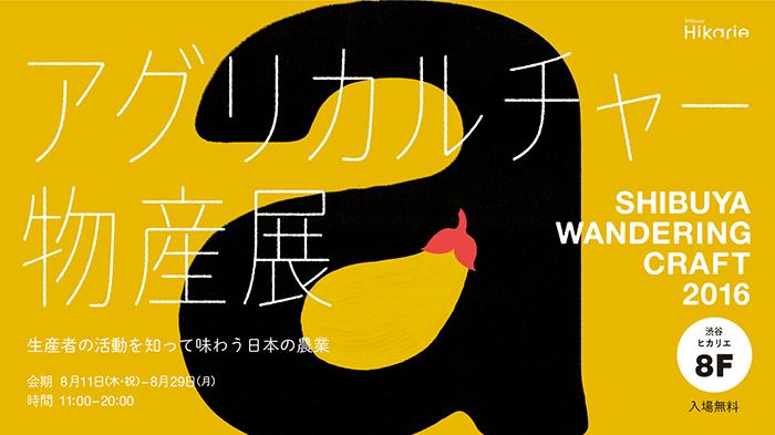 SHIBUYA WANDERING CRAFT 2016 アグリカルチャー物産展