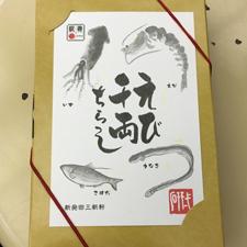 今回、僕が行ったのは長野。ずっと食べたかった弁当「えび千両ちらし」を東京駅で発見! 新幹線乗車前からテンションが上がる。