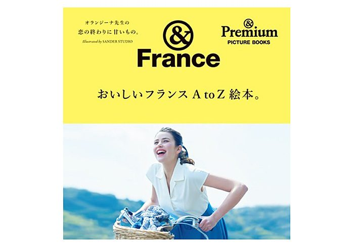 PICTURE BOOKS おいしいフランス A to Z 絵本。