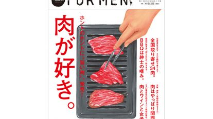 Hanako FOR MEN 特別保存版:肉が好き。
