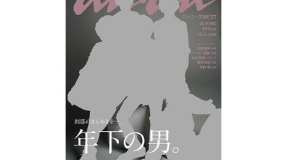 anan THIS WEEK'S ISSUE No.2015