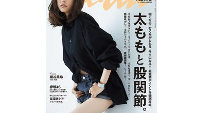 anan THIS WEEK'S ISSUE No.2017