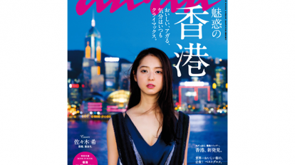 anan THIS WEEK'S ISSUE No.2018
