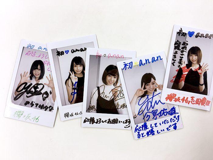 欅坂46メンバーのサインつきチェキを5名に特別プレゼントします! 詳細は本誌でチェック!!
