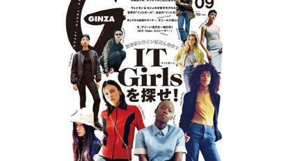 From Editors  No. 231 This Issue 次なるヒロインはどんな子?  世界を変える、切り開く、IT Girlsを探せ!