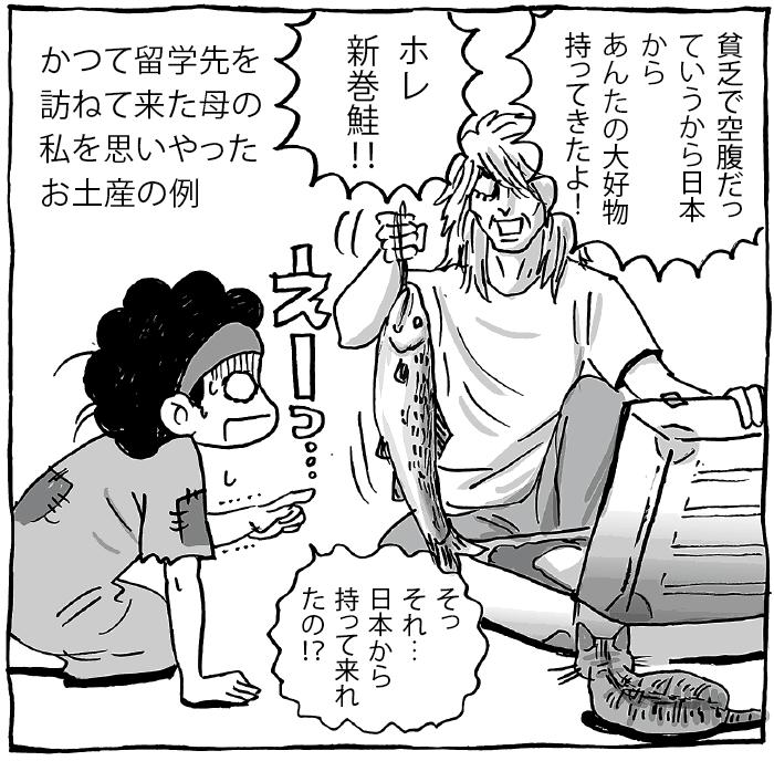 イラスト・ヤマザキマリ