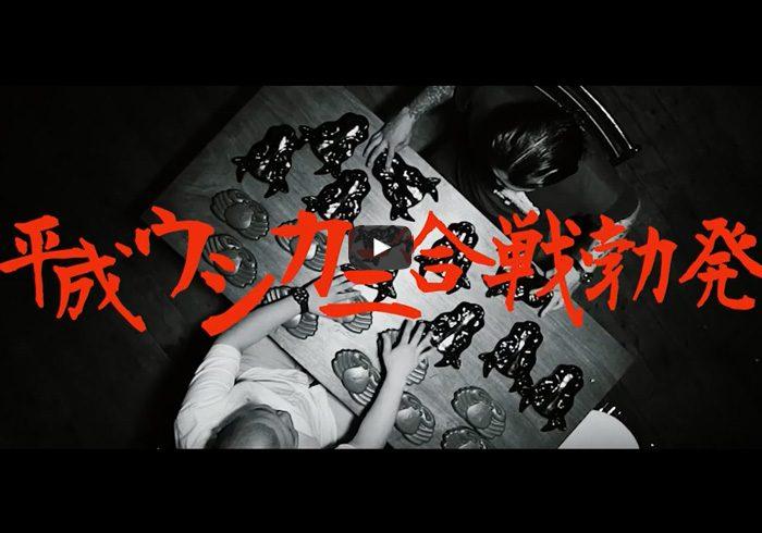 SPECIAL MOVIE『ポパイ』の駅弁ラップ・バトルが動画に!