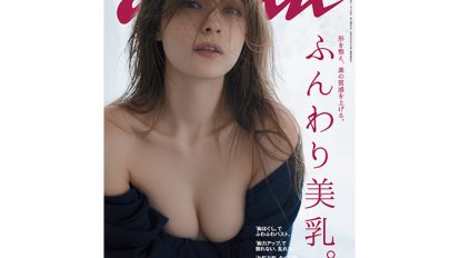 anan THIS WEEK'S ISSUE No.2019