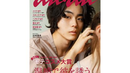 anan THIS WEEK'S ISSUE No.2020