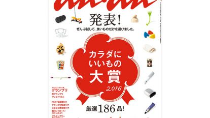 anan THIS WEEK'S ISSUE No.2021