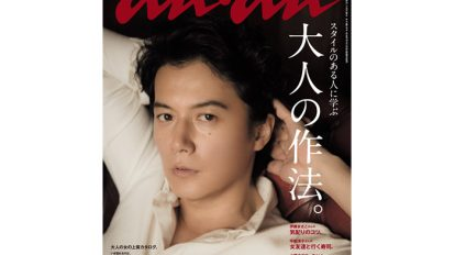 anan 2022号:THIS WEEK'S ISSUE