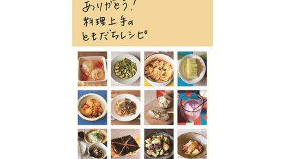 『ありがとう!料理上手のともだちレシピ』好評発売中!