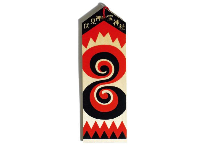 魔除け渦巻お守800円(伏見神宝神社☎075・642・5838)。