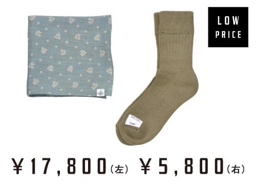 LOW PRICE/¥ 17,800(左)¥ 5,800(右)