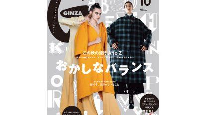 From Editors  No. 232 This Issue ファッションが変わった!  キーワード満載の今季をキャッチして。