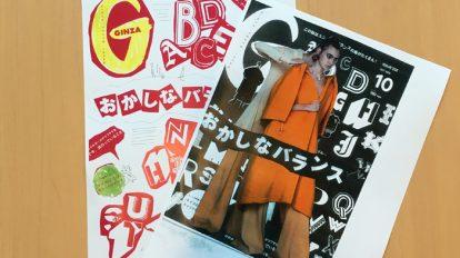 From Editors  No. 232 COVER STORY  珍しく(?!) トレンドを直球でお届け!  合言葉は「おかしなバランス」