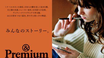 &Premium No. 35