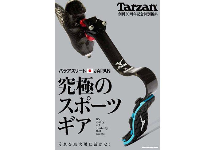 Tarzan特別編集 パラアスリートJAPAN 究極のスポーツギア