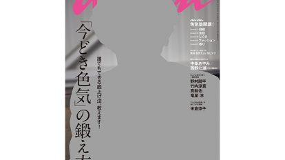 anan 2024号:THIS WEEK'S ISSUE