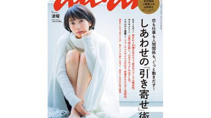 anan THIS WEEK'S ISSUE No.2025