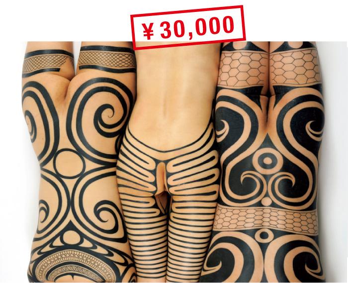 縄文族 ¥180.000