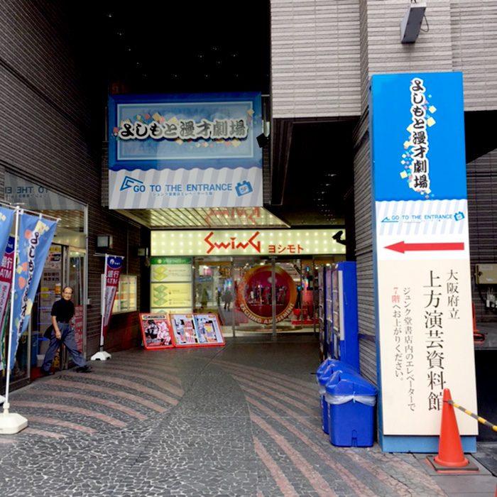 大阪なんばにある吉本漫才劇場。そのビルにある上方演芸資料館で、大阪の笑いの歴史を学ぶ。
