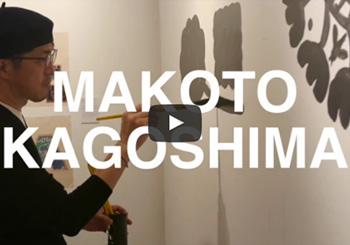 【動画】『鹿児島睦の図案展』ライブ・ペインティング