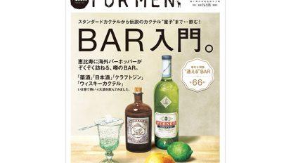 Hanako FOR MEN 特別保存版:BAR入門