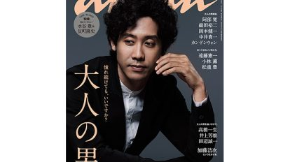 anan 2028号:THIS WEEK'S ISSUE