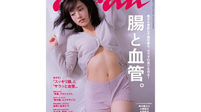 anan THIS WEEK'S ISSUE No.2029